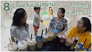 8ร้านชานม-ในสยาม-ร้านไหนดีร้านไหนเด็ด-patnapapa
