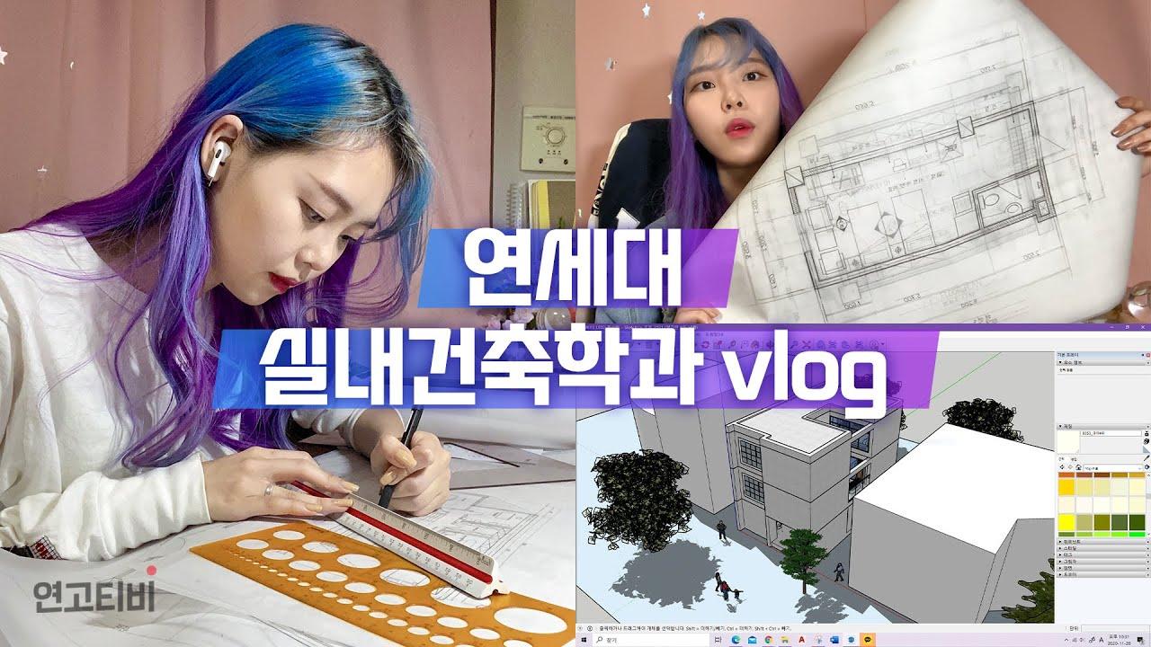 01년생 연세대 실내건축학과 vlog | 도면 그리기, 스케치업, 모형제작 | 연고티비