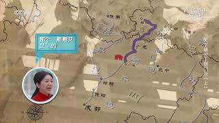 [跟着书本去旅行]剑门关有被攻破过吗?  课本中国