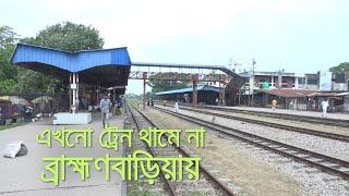 রেল চালুর দাবিতে ব্রাহ্মণবাড়িয়ায় আন্দোলন | bdnews24.com