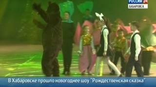 Вести-Хабаровск. Новогоднее шоу