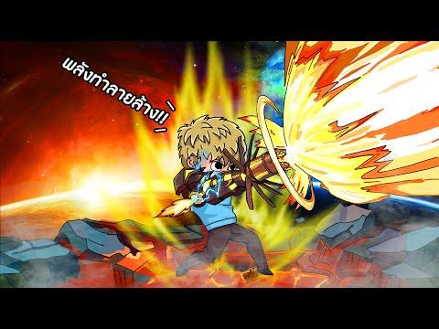 จีนอสที่แข็งแกร่งที่สุดในเซิฟ ดาเมจอัลติ 40 ล้าน!! | One Punch Man The Strongest