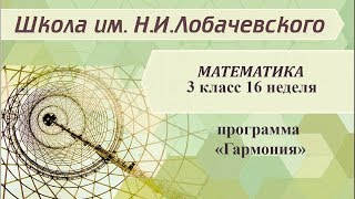 Математика 3 класс 16 неделя. Единицы площади
