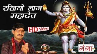 रखियो लाज महादेव | Rakhiyo Laj Mahadev | Maithili Shiv Nachari | Shiv Bhajan | Ram Babu Jha |