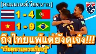 คอมเมนต์ชาวเวียดนาม หลังไทยประเดิมศึกฟุตซอลโลก พ่ายโปรตุเกส 1-4 ในขณะที่ทัพเหงียนแพ้บราซิลยับถึง 1-9