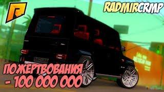 [ RADMIR CRMP ] ФИНКА ВСЕХ 3 СТО. ПОЖЕРТВОВАНИЯ В 100 000 000 рублей.