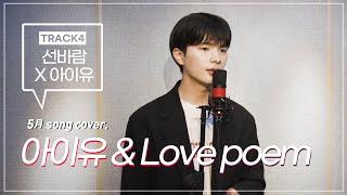 [2weeks project] 아이유 (IU) - Love poem Cover by 선바람 SEONBARAM…