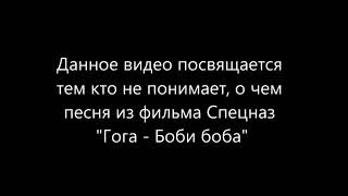 """Перевод песни Боби Боба из к/ф """"Спецназ"""""""