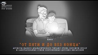 П. Севастьянихина читает стихи М. Бородицкой, А. Быковский читает рассказы Е. Усачёвой