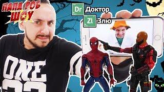 ХЭЛЛОУИН! Папа Роб, Мастер ужаса, Доктор Злю и Супергерои! Сборник!