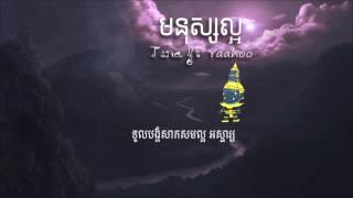 Tena - មនុស្សល្អ ( Mnus Laor ) ft YaaHoo [Official Audio] +Lyrics