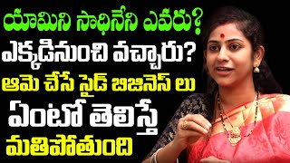 Yamini Sadineni Exclusive Special Interview | Unknown And Real Life Facts About Yamini Sadineni