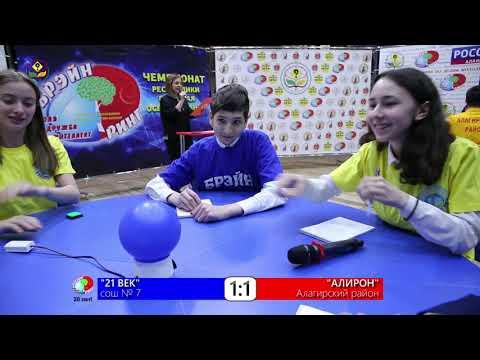 БРЭЙН-НОВОСТИ Альбус 2019_7 Брэйн_ШЛ 4 игра