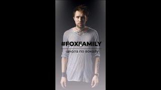 #FOXFAMILY | Позиция рта и гортани| ПРОСТЫЕ УРОКИ ВОКАЛА