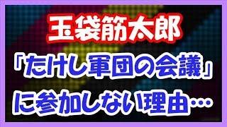 玉袋筋太郎 「たけし軍団の会議」に参加しない理由・・・ 15日、東京・...