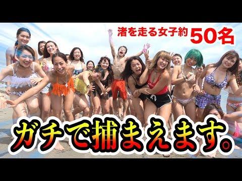 約50人の渚を走る女性と「あのシーン」ガチで再現したら競技になった!?