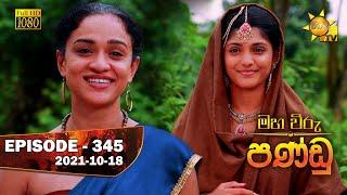 Maha Viru Pandu | Episode 345 | 2021-10-18 Thumbnail