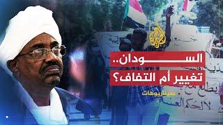 سيناريوهات- بعد بيان قيادة الجيش.. السودان إلى أين؟