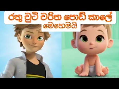 Download Rathu chutti hiru tv cartoon caractars childhood ...
