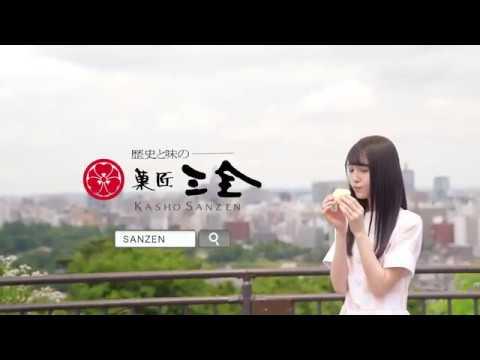 乃木坂46久保史緒里 菓匠三全 CM スチル画像。CM動画を再生できます。