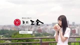 TVCM 菓匠三全 「宮城・仙台 旅 しおり」仙台市内/大河原町篇30秒はこち...