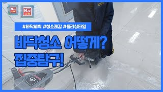 [바닥왁스] 반짝거리는 학교바닥 박리세척작업 어떻게하나…