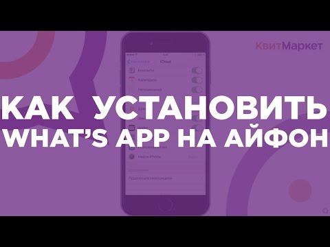 📱Как скачать и установить WhatsApp на Айфоне  Установка вотсап на iPhone