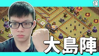 大島陣的破解方式...你知道幾種呢?│部落衝突 Clash of Clans