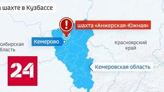 """ЧП на шахте """" Анжерская-Южная"""": спасатели не прекращают поиски пропавшего шахтера"""