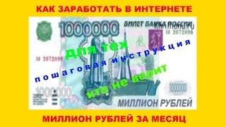 как заработать миллион рублей за три месяца