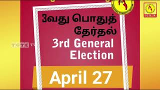 TGTE GENERAL ELECTION - 27 APRIL 2019