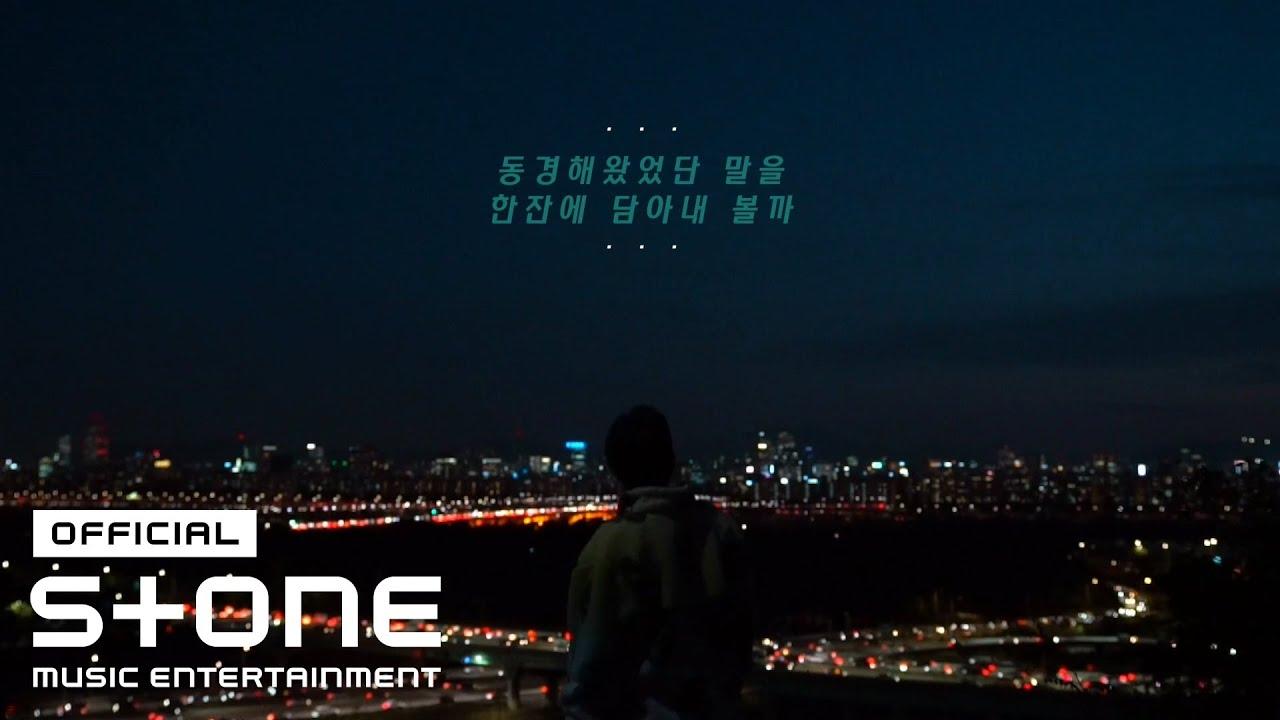 윌콕스 (Wilcox) - 우린 자정을 넘어 (Midnight Blue) Lyric Video