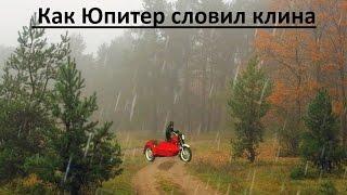 Мотоцикл Иж Юпитер Вымышленная история.
