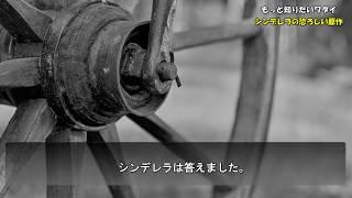 【衝撃】本当は恐ろしいディズニー映画「シンデレラ」の原作がヤバすぎる・・・ ==========================...