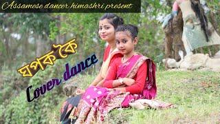 Download Ghopok koi || gitali || new assamese dancer cover || Cover by himashri medhi and bhumika patowary