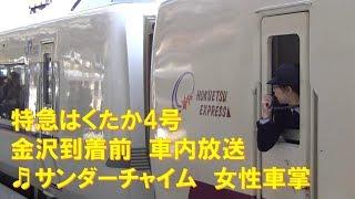 【車内放送】特急はくたか4号(681系 サンダーチャイム 女性車掌 金沢到着前)