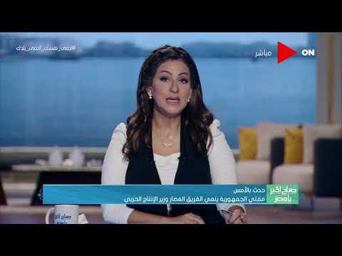 صباح الخير يا مصر - مفتي الجمهورية ينعى الفريق العصار وزير الإنتاج الحربي