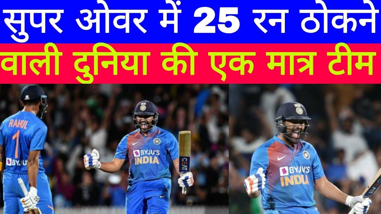 सुपर ओवर में 25 रन बनाने वाली दुनिया की एक मात्र टीम। The team that scored 25 runs in the super over