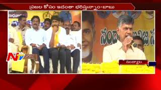 Chandrababu Naidu Fires on YS Jagan || Campaign in Nandyal || #NandyalbyElection || NTV