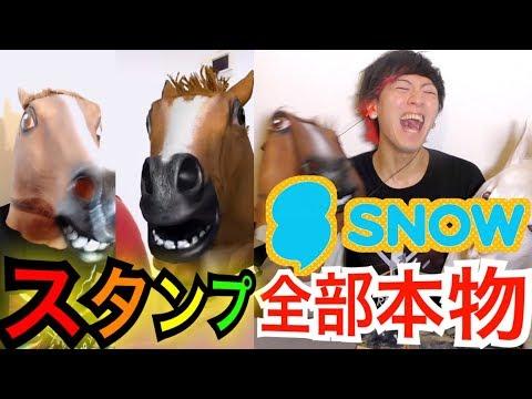 【SNOW 実写化】スタンプが全部本物ドッキリが面白すぎたww