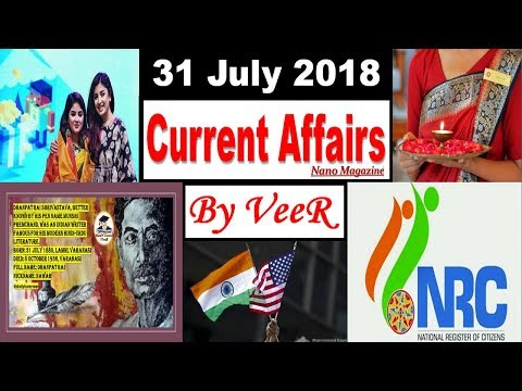 31 July 2018 - Current Affairs- PIB, The Hindu, Indian Express, Yojana, News- Nano Magazine- By VeeR