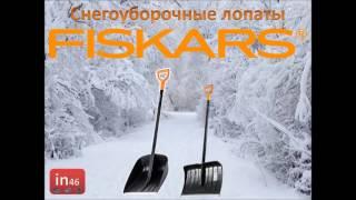 """Обзор """"Снегоуборочные лопаты Fiskars"""" Инструмент 46"""