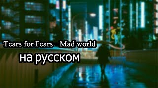 Download Tears for Fears Mad world на русском (SOLVRIS COVER) Mp3 and Videos