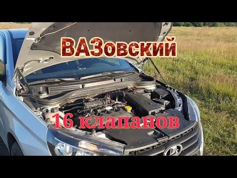 ЛАДА ВЕСТА, про ВАЗовский 16-ти КЛАПАННЫЙ ДВИГАТЕЛЬ.