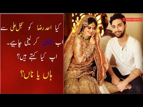 Sajal Ali Wedding Ahad Raza Mir Breaking News
