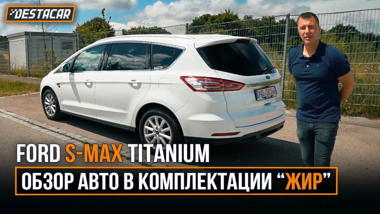 "Ford S-Max в комплектации ""ЖИР"""