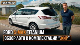 "Ford S-Max в комплектации ""ЖИР"" видео"