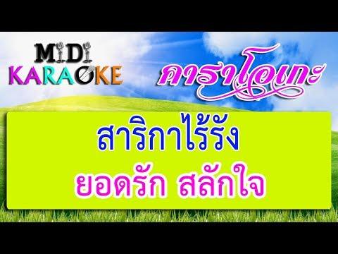 สาริกาไร้รัง - ยอดรัก สลักใจ | MIDI KARAOKE มิดี้ คาราโอเกะ