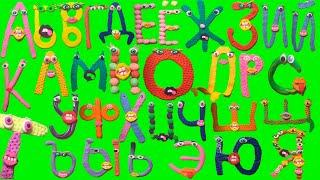 Развивающие мультики Учим буквы. Русский алфавит. Азбука для детей. Лепим буквы.