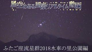 星空のある風景リアルタイム動画・ふたご座流星群2018水車の里公園編
